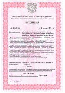 Лицензия на монтаж, техническое обслуживание и ремонт средств пожарной безопасности (л.1)