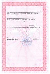Лицензия на монтаж, техническое обслуживание и ремонт средств пожарной безопасности (л.2)